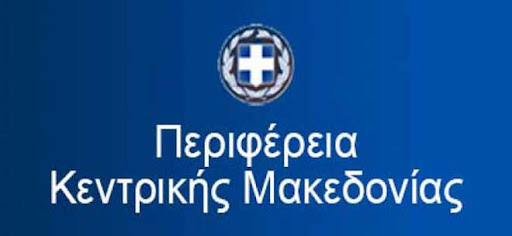 Περιφέρεια Κ. Μακεδονίας: Εορταστικές εκδηλώσεις για 26η & 28η Οκτωβρίου