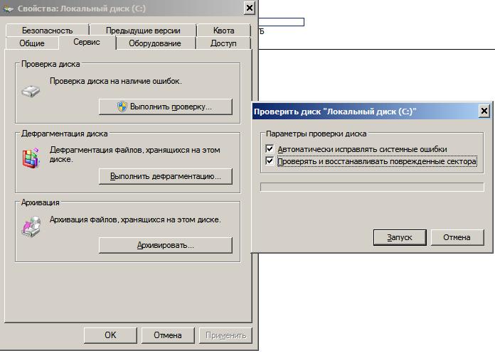 Проверка HDD