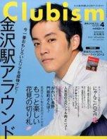 Clubism2015年4月表紙