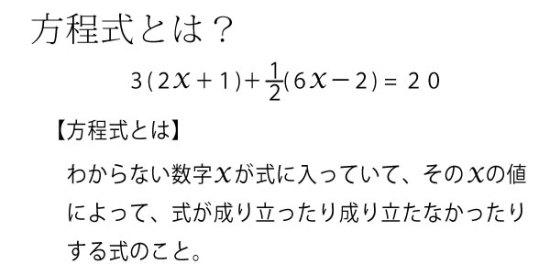 方程式とは