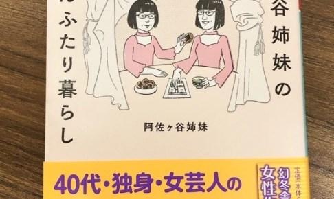 阿佐ヶ谷姉妹ののほほんふたり暮らし