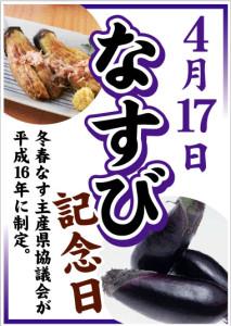 2013なすび記念日