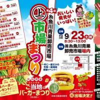 第4回 糸魚川青果 ㊤市場まつり