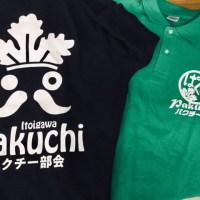 糸魚川青果パクチー部会のポロシャツ