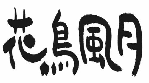 花鳥風月の四字熟語