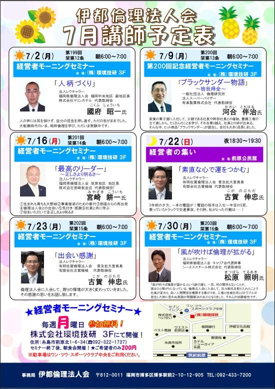 7月の講師.jpg