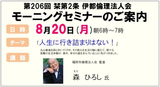 伊都MS8.20.jpg