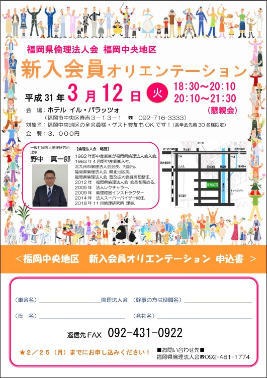 新会員オリエンテーション.jpg