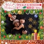 クリスマスミニ撮影会のお知らせ