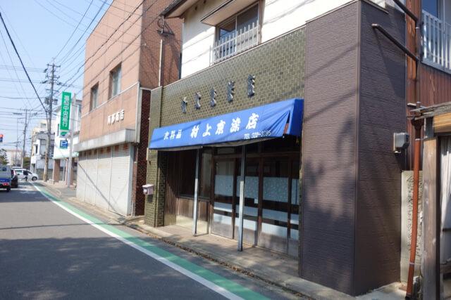 nishimura - 1