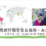 世界一周旅行報告会 - 1