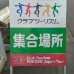バスツアーのススメ。クラブツーリズムのツアーに参加したよ~
