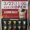 台湾のお茶専門店「COME BUY(カムバイ)」 LOVE♪ 次の出店はうちの近くで!!