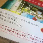 旅FRaU『最好的台湾』は台湾愛がいっぱい!
