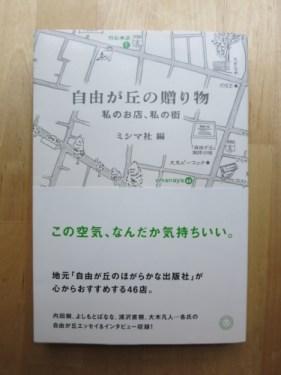10jiyuugaoka1