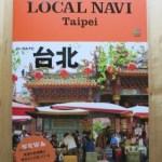 究極の旅情報は地元の人が知っている!『ローカルナビ台北』は街歩きにGood