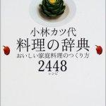 小林カツ代先生を偲ぶ~『料理の辞典』にわが家の食は支えられている
