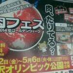 「肉、たりてる?」直球キャッチコピーの『肉フェス』会場の駒沢公園への行き方
