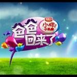 中国の番組『パパが帰ってきた(爸爸回来了)』でウーズンのパパぶりを見たよ