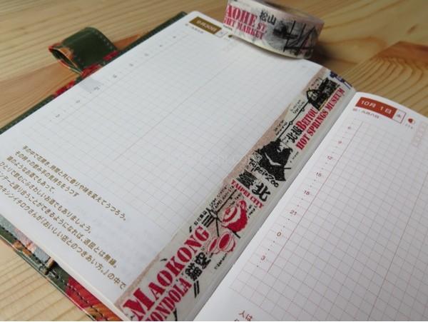 20140901hobonichi15.jpg
