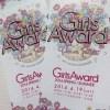 『ガールズアワード(Girls Award 2014SPRING/SUMMER)』行ったよレポ~いただいたもの
