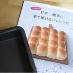 日本一簡単に家で焼けるパンレシピ 【スクウェアパン型付き】(Backe晶子)が楽天ブックスに入荷!