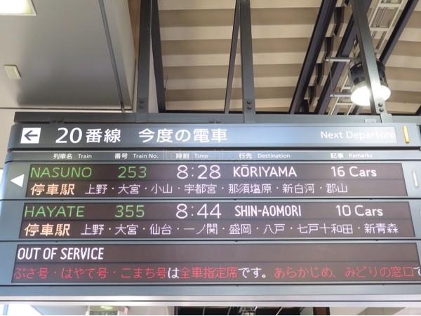 20141120tohoku2.jpg