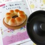 日本一簡単に家で焼けるちぎりパンレシピ【エンゼルパン型付き】(Backe 晶子)を買ったよ~