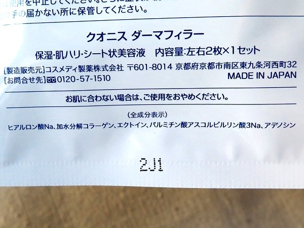 20141216osharemamakai11