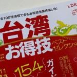 台湾お得技ベストセレクションはあのLDKの特別編集!