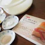 日本一簡単に家で焼ける食パンレシピBOOK(Backe 晶子)で食パンを作ってみた