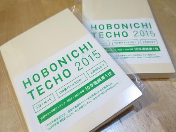 20150404hobonichi9