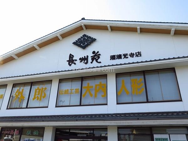 20150622hagituwano17