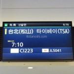 【台湾旅行】羽田空港にて