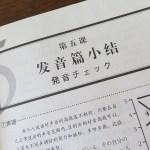 中国語が上達する秘訣を中国語専攻の娘を見て考えた