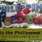フィリピンフェスティバル2015と東京アジアカルチャーフェスティバル2015に行ってきたよ