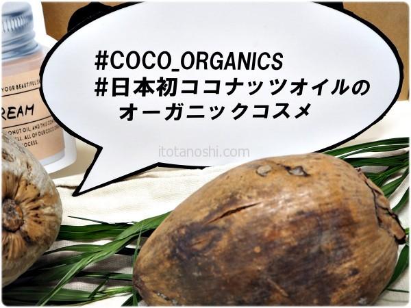 cocoorganic(ココオーガニック)cleansingcream(クレンジングクリーム)