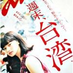 anan(アンアン) 2016年2月24日号 『週末、台湾。』は台南情報もたっぷり! 旬の台湾を知ろう