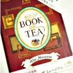 ルピシアのティーバッグ50種セットの『お茶と名画の美術館 ブック オブ ティー・ザ ミュージアム』が発売されるよ