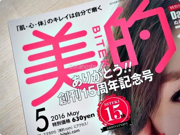20160329biteki2