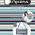 レスポートサックのムック2016が発売! 使えるポーチとバッグ(LESPORTSAC 2016 COLLECTION BOOK)