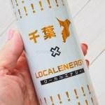 千葉のエナジードリンク『千葉×ローカルエナジー』見てビックリ、飲んで・・・