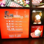 【台湾旅行】馬辣頂級麻辣鴛鴦火鍋で火鍋の食べ放題!
