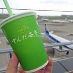羽田空港にて すんだ茶寮のずんだシェイク
