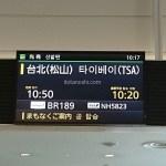【台湾旅行】2016年8月 台湾 に行ってきます!