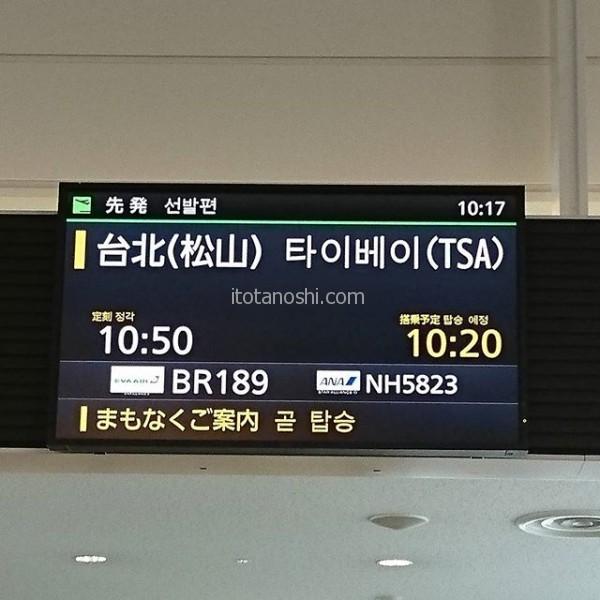 #台湾 に行ってきます!途中、留学中の娘にも会うよ。出発して1週間しか経ってないけどね(笑)#エバー航空 #キティジェット #台北
