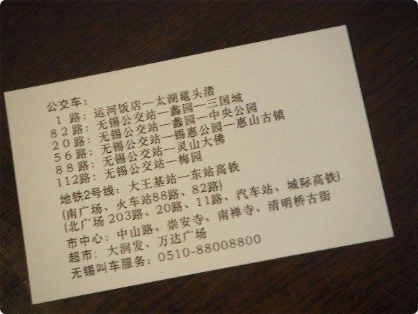 20160809china11