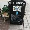 【自由が丘】BLUE BOOKS cafe JIYUGAOKA 「ごゆっくり」と言われて本当にゆっくりさせてもらえたお気に入りカフェ