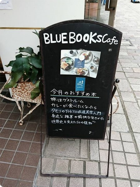 20160908bluebookscafe12