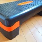 上り坂や階段がつらいから脚力をつけるためにステップ運動を始めることにした! ステップボードレビュー